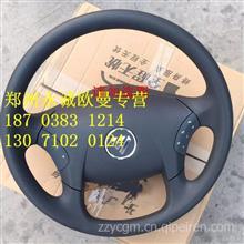 福田戴姆勒欧曼汽车原厂配件 GTL方向盘总成 欧曼方向盘/福田欧曼福田康明斯原厂配件