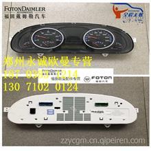 福田新欧曼 EST-ETX GTL组合仪表总成 里程转速表汽车仪表