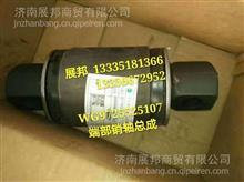 WG9725525107 重汽配件 豪沃A7 端部销轴总成(瀚瑞森)/WG9725525107