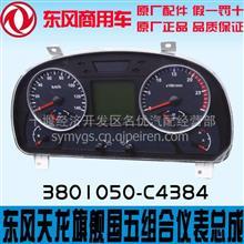东风天龙天锦大力神原厂专用驾驶室组合仪表板总成/3801050-C4384
