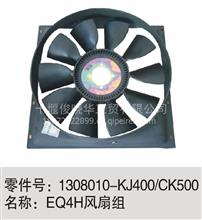 EQ4H风扇组1308010-KJ400/1308010-KJ400