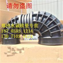 福田戴姆勒欧曼汽车原厂配件 U型连接软管 欧曼增压器连接管