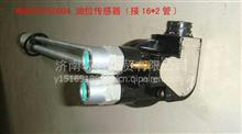 重汽豪沃A7油位传感器A7油箱浮子/WG9925550004