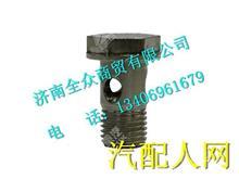 202V98131-0002重汽曼MC11空心螺栓/202V98131-0002