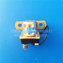 东风公司一中电气康明斯6BT发动机EQ153紫罗兰起动机继电器/JD234/37N-35085-B