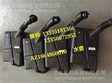 WG1664860010 重汽豪沃T7H 高地板驾驶室风窗洗涤器总成/WG1664860010