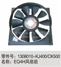 EQ4H风扇组1308010-CK500/1308010-CK500