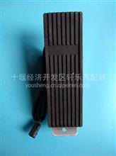 G2100-3823800C玄宇电子东风泵车电子加速油门踏板/G2100-3823800C