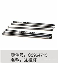 东风天龙大力神康明斯6L发动机气门推杆.筷子/C3964715