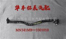 柳汽霸龙 转向 直拉杆总成/MN341MB一3301010