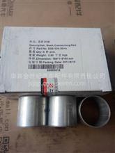上柴发动机配件D6114B连杆衬套/D05-104-30 A
