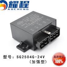 福田欧曼电子闪光控制器 SG2504G-24V加强型/SG2504G-24V