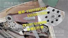 TZ56074100008 重汽豪威60矿 右横拉杆臂(C3000134JZ1)/TZ56074100008