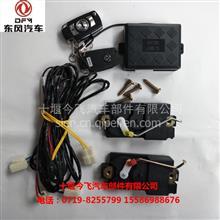 东风新款天龙中控门锁控制器系统合件,天龙远程遥控器执行器/ 3660910-C4300