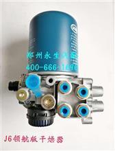解放J6P领航版空气干燥器总成 JH6干燥器四回路保护阀 干燥罐配件/3515010-ZB68
