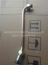 上柴发动机配件D6114B.国三空压机出水管/D24B-001-31 A