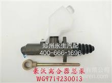 中国重汽配件豪沃离合器总泵HOWO储油罐油杯离合主泵WG9719230013/WG9719230013