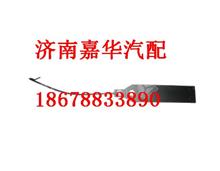 810W92616-5000重汽汕德卡C7H钥匙带/810W92616-5000