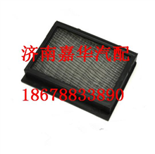 DZ15221841315陕汽德龙M3000德龙X3000空调滤芯总成/DZ15221841315