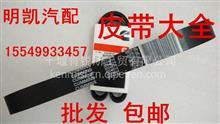 十堰皮带大全供应重庆康明斯K19发动机发电机皮带10PK2205/3024614  10PK2205