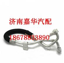 DZ15221840876陕汽奥龙F3000蒸发器-压缩机连接管路(WP10V5)/DZ15221840876