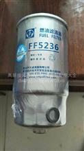 东风超龙客车柴油滤芯FF5236/东风超龙客车柴油滤芯FF5236