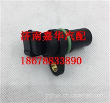 3602130-60D大柴凸轮轴相位位置传感器/3602130-60D