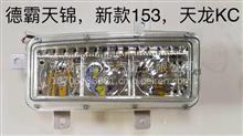 LED前雾灯新款153/天锦/天龙KC/自主研发