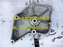 1000480294潍柴WP10H空调压缩机支架/ 1000480294