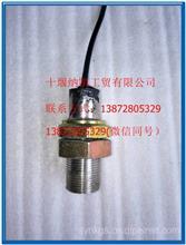 客车速度传感器总成/410010009