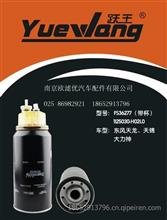 东风天龙、天锦、大力神滤芯FS36277(带杯)/1125030-H02L0