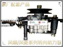 时风风顺1方向助力泵液压皮带式原厂促销 锡柴490柴油动力转向泵/时风风驰1800-2000原厂配件
