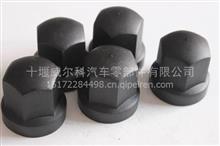 东风天天锦大力神轮胎螺丝帽螺丝防尘罩/3104051-K2200