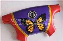东风新启航天龙方向盘罩盖带彩色蝴蝶贴花/5104010-C4300
