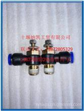 金龙客车气动门泵调速快速接头/4V220-08
