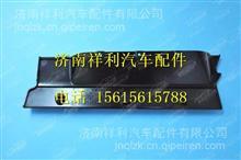 76WLAM111-00153汉风重卡右杂物箱地毯压板/76WLAM111-00153