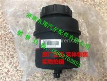 WG9725470033中国重汽豪沃T5G转向油壶油罐总成/WG9725470033