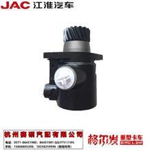 JAC江淮格尔发亮剑重卡配件格尔发H系转向助力齿轮泵总成