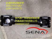 陕汽原厂传动轴厂家处理/DZ9114311067