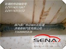 陕汽原厂传动轴厂价处理/DZ9114315172