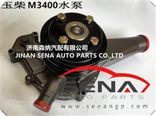玉柴6M水泵/M3400-1307000