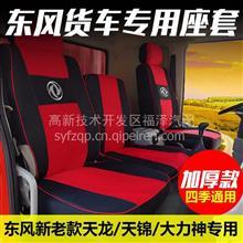 东风货车座套天龙天锦大力神大货车加厚四季通用全包座套/座椅套座椅套