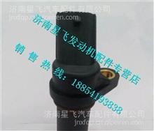 一汽锡柴发动机配件电喷发动机转速传感器总成3602060A630-0000/3602060A630-0000