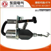 东风原装熄火器断油电磁阀总成/5295567
