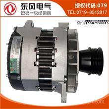 东风雷诺DCI11配D310 DCi11用原装发电机/JFZ2811 D5010480575B