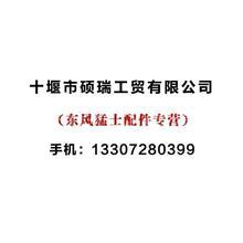 东风猛士发动机加速油门拉线支架/11C21-08034