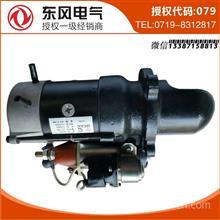 东风康明斯B系列原装起动机C5271460  QDJ2725/C5271460  QDJ2725