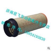 一汽锡柴空气滤芯S1109070AY64/S1109070AY64