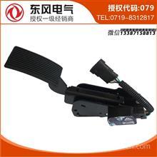 东风欧三电子悬挂式电子油门踏板/1108010-C1100