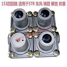 刹车ABS泵四回路保护阀 153东风解放瑞力等货车通用型/刹车制动泵阀大全